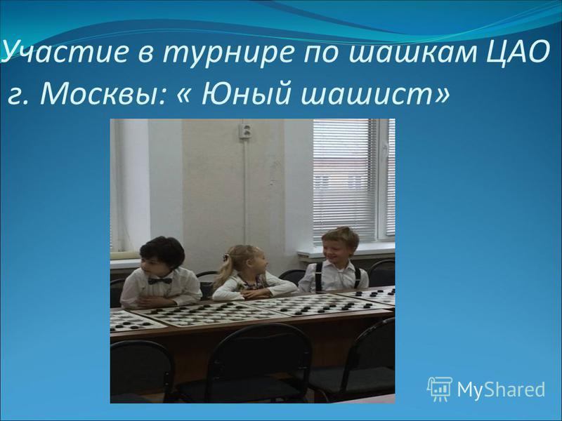 Участие в турнире по шашкам ЦАО г. Москвы: « Юный шашист»