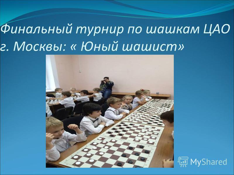 Финальный турнир по шашкам ЦАО г. Москвы: « Юный шашист»