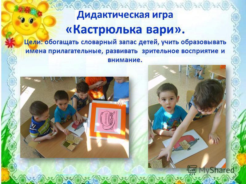 Дидактическая игра «Кастрюлька вари». Цели: обогащать словарный запас детей, учить образовывать имена прилагательные, развивать зрительное восприятие и внимание.
