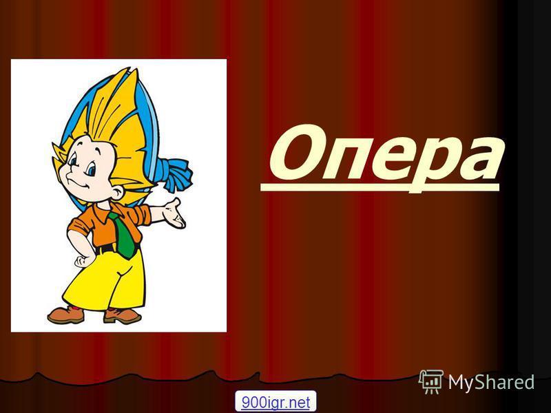 Опера 900igr.net