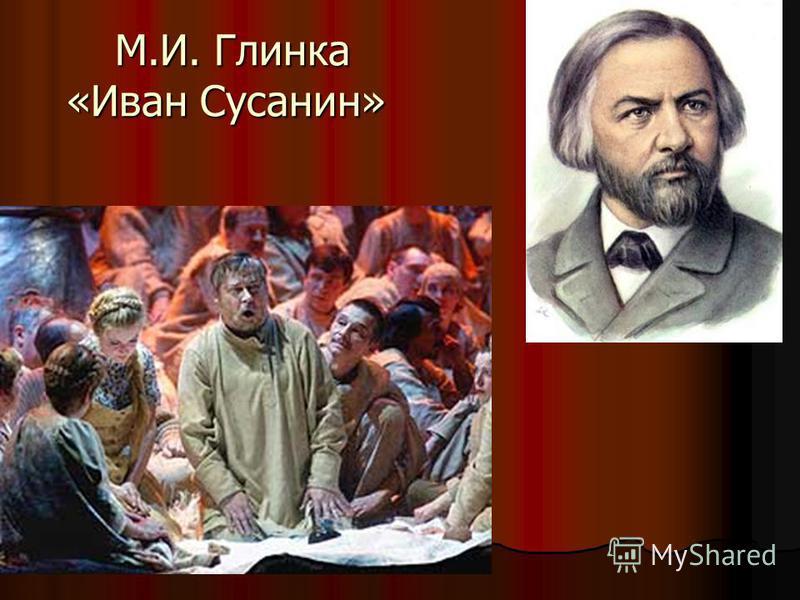 М.И. Глинка «Иван Сусанин» М.И. Глинка «Иван Сусанин»