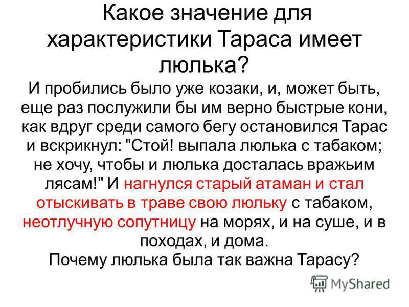 Какое значение для характеристики Тараса имеет люлька? И пробились было уже козаки, и, может быть, еще раз послужили бы им верно быстрые кони, как вдруг среди самого бегу остановился Тарас и вскрикнул: