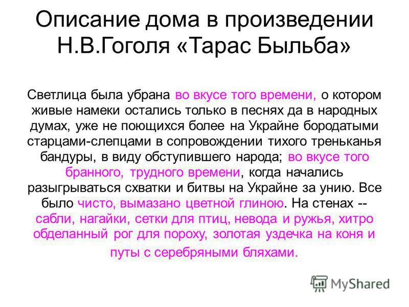 Светлица была убрана во вкусе того времени, о котором живые намеки остались только в песнях да в народных думах, уже не поющихся более на Украйне бородатыми старцами-слепцами в сопровождении тихого треньканья бандуры, в виду обступившего народа; во в