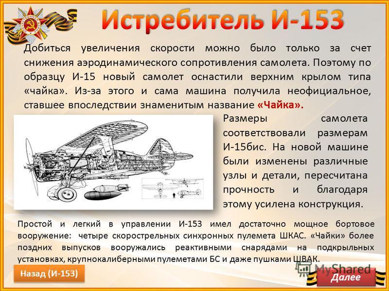 Размеры самолета соответствовали размерам И-15 бис. На новой машине были изменены различные узлы и детали, пересчитана прочность и благодаря этому усилена конструкция. Добиться увеличения скорости можно было только за счет снижения аэродинамического