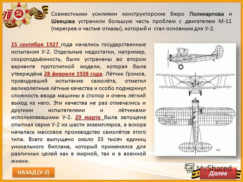 Поликарпова Швецова Совместными усилиями конструкторские бюро Поликарпова и Швецова устранили большую часть проблем с двигателем М-11 (перегрев и частые отказы), который и стал основным для У-2. 15 сентября 1927 года начались государственные испытани