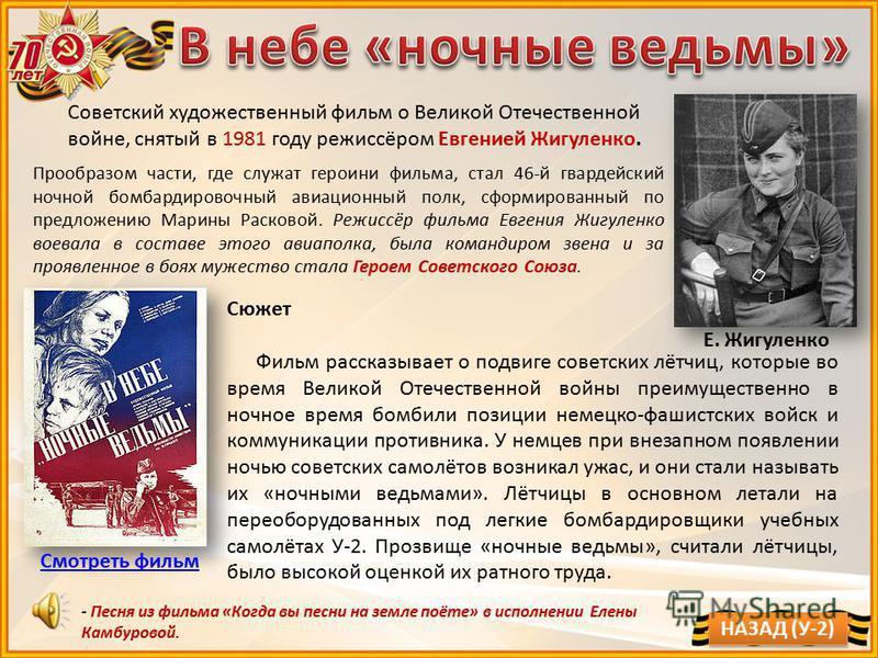 Советский художественный фильм о Великой Отечественной войне, снятый в 1981 году режиссёром Евгенией Жигуленко. Прообразом части, где служат героини фильма, стал 46-й гвардейский ночной бомбардировочный авиационный полк, сформированный по предложению