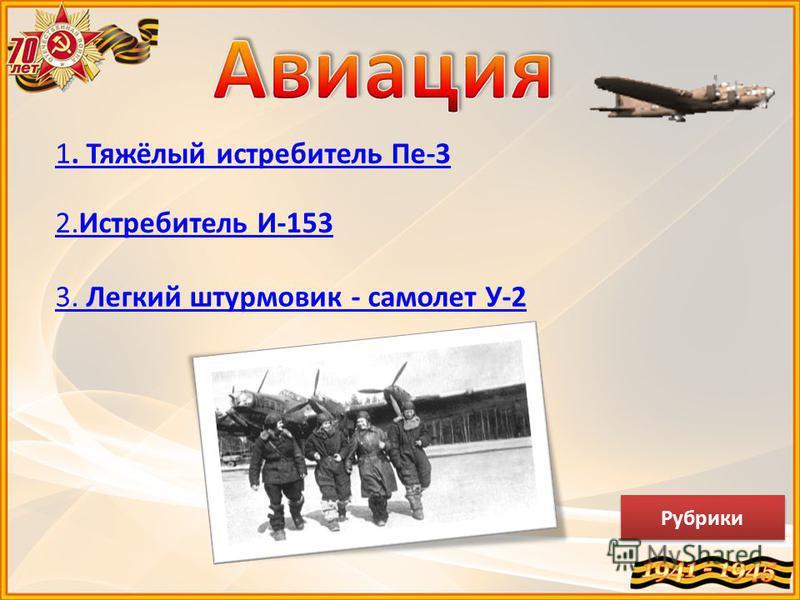1. Тяжёлый истребитель Пе-3 2. Истребитель И-153 3. Легкий штурмовик - самолет У-2 Рубрики