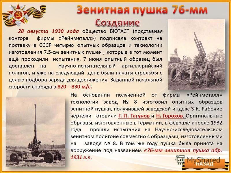28 августа 1930 года общество БЮТАСТ (подставная контора фирмы «Рейнметалл») подписала контракт на поставку в СССР четырёх опытных образцов и технологии изготовления 7,5-см зенитных пушек, которые в тот момент ещё проходили испытания. 7 июня опытный