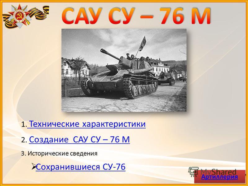 Сохранившиеся СУ-76 1. Технические характеристики Технические характеристики 3. Исторические сведения 2. Создание САУ СУ – 76 М Создание САУ СУ – 76 М Артиллерия