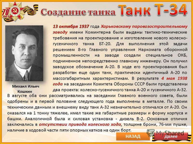 Михаил Ильич Кошкин 13 октября 1937 13 октября 1937 года Харьковскому паровозостроительному заводу имени Коминтерна были выданы тактико-технические требования на проектирование и изготовление нового колесно- гусеничного танка БТ-20. Для выполнения эт