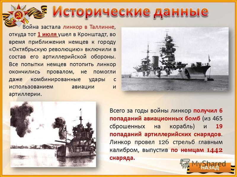 Война застала линкор в Таллинне, откуда тот 1 июля ушел в Кронштадт, во время приближения немцев к городу «Октябрьскую революцию» включили в состав его артиллерийской обороны. Все попытки немцев потопить линкор окончились провалом, не помогли даже ко