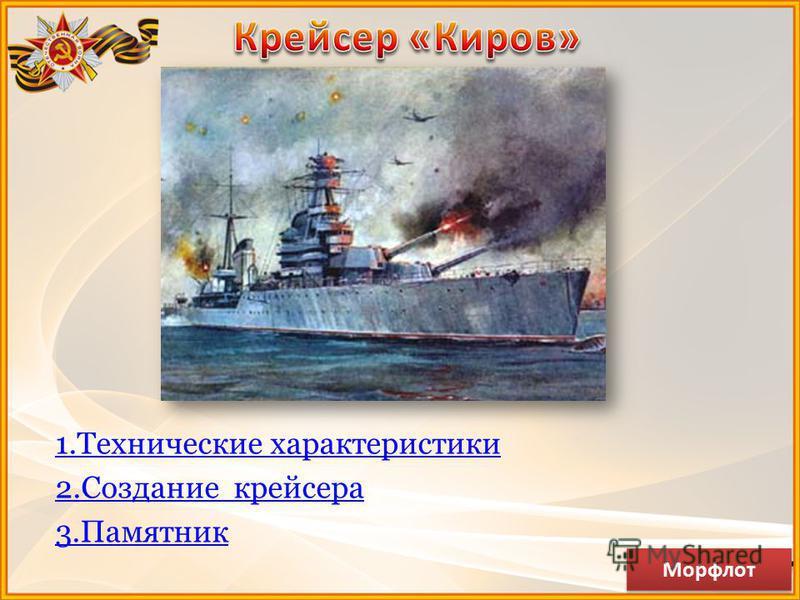 1. Технические характеристики 2. Создание крейсера 3. Памятник Морфлот