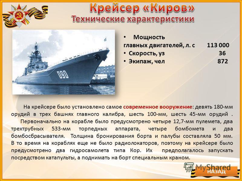 На крейсере было установлено самое современное вооружение: девять 180-мм орудий в трех башнях главного калибра, шесть 100-мм, шесть 45-мм орудий. Первоначально на корабле было предусмотрено четыре 12,7-мм пулемета, два трехтрубных 533-мм торпедных ап