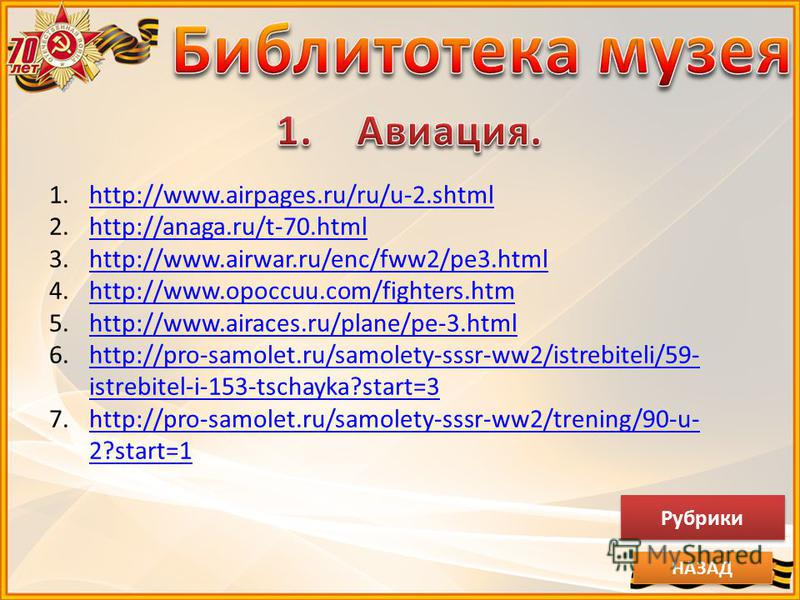 1.http://www.airpages.ru/ru/u-2.shtmlhttp://www.airpages.ru/ru/u-2. shtml 2.http://anaga.ru/t-70.htmlhttp://anaga.ru/t-70. html 3.http://www.airwar.ru/enc/fww2/pe3.htmlhttp://www.airwar.ru/enc/fww2/pe3. html 4.http://www.opoccuu.com/fighters.htmhttp: