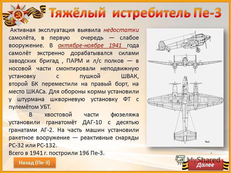 Активная эксплуатация выявила недостатки самолёта, в первую очередь слабое вооружение. В октябре-ноябре 1941 года самолёт экстренно дорабатывался силами заводских бригад, ПАРМ и л/с полков в носовой части смонтировали неподвижную установку с пушкой Ш
