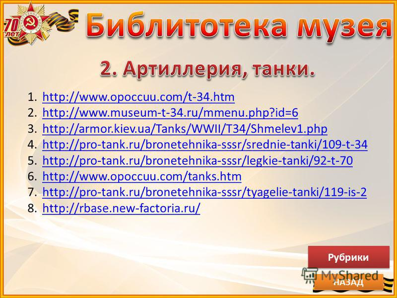 1.http://www.opoccuu.com/t-34.htmhttp://www.opoccuu.com/t-34. htm 2.http://www.museum-t-34.ru/mmenu.php?id=6http://www.museum-t-34.ru/mmenu.php?id=6 3.http://armor.kiev.ua/Tanks/WWII/T34/Shmelev1.phphttp://armor.kiev.ua/Tanks/WWII/T34/Shmelev1. php 4