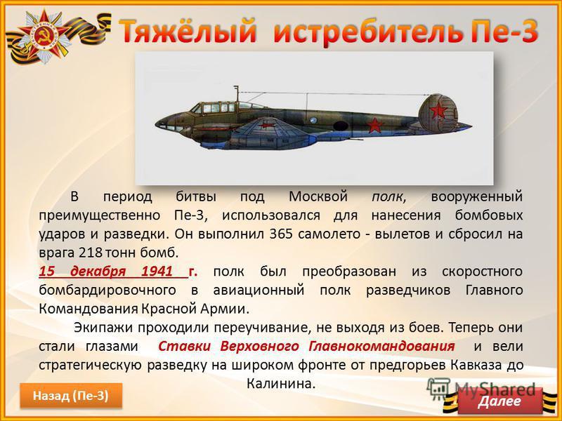 В период битвы под Москвой полк, вооруженный преимущественно Пе-3, использовался для нанесения бомбовых ударов и разведки. Он выполнил 365 самолета - вылетов и сбросил на врага 218 тонн бомб. 15 декабря 1941 г. полк был преобразован из скоростного бо