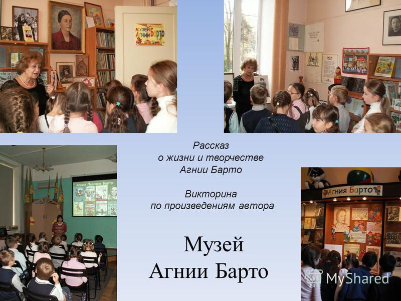 Музей Агнии Барто Рассказ о жизни и творчестве Агнии Барто Викторина по произведениям автора
