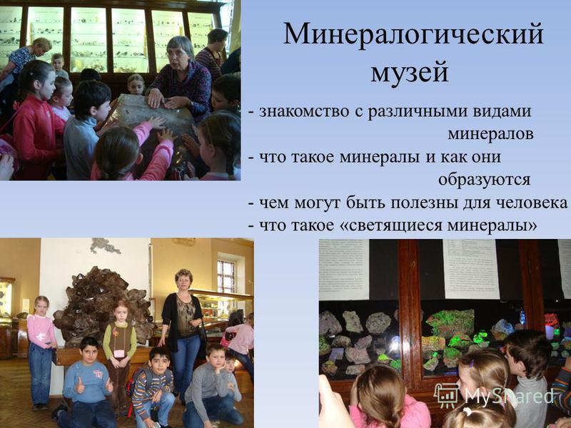 Минералогический музей - знакомство с различными видами минералов - что такое минералы и как они образуются - чем могут быть полезны для человека - что такое «светящиеся минералы»