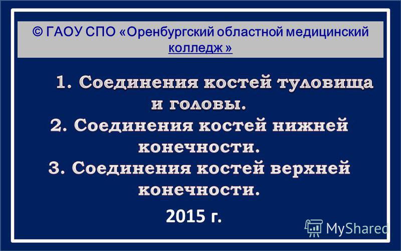 © ГАОУ СПО «Оренбургский областной медицинский колледж » 2015 г.