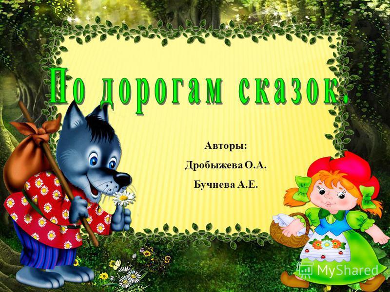 Авторы: Дробыжева О.А. Бучнева А.Е.