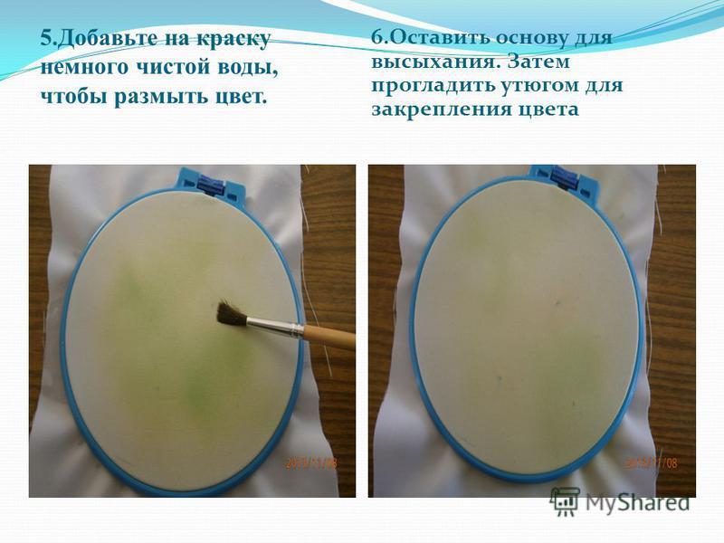 5. Добавьте на краску немного чистой воды, чтобы размыть цвет. 6. Оставить основу для высыхания. Затем прогладить утюгом для закрепления цвета