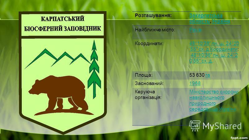 Розташування:Закарпатська областьЗакарпатська область, УкраїнаУкраїна Найближче місто:Рахів Координати:48°1036 пн. ш. 24°20 55 сх. д.Координати48°1036 пн. ш. 24°20 55 сх. д.Координати: 48°1036 пн. ш. 24°2 055 сх. д.48°1036 пн. ш. 24°2 055 сх. д. Площ