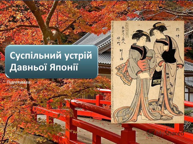 Суспільний устрій Давньої Японії Підготувала :