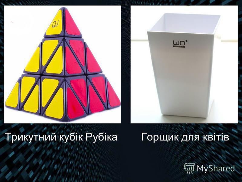 Трикутний кубік Рубіка Горщик для квітів