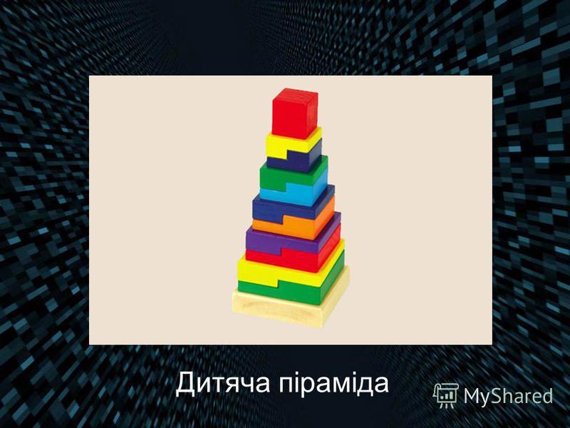 Дитяча піраміда