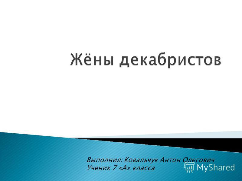 Выполнил: Ковальчук Антон Олегович Ученик 7 «А» класса