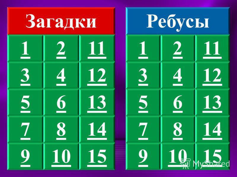 Загадки 1211 3412 5613 7814 91015 Ребусы 1211 3412 5613 7814 91015
