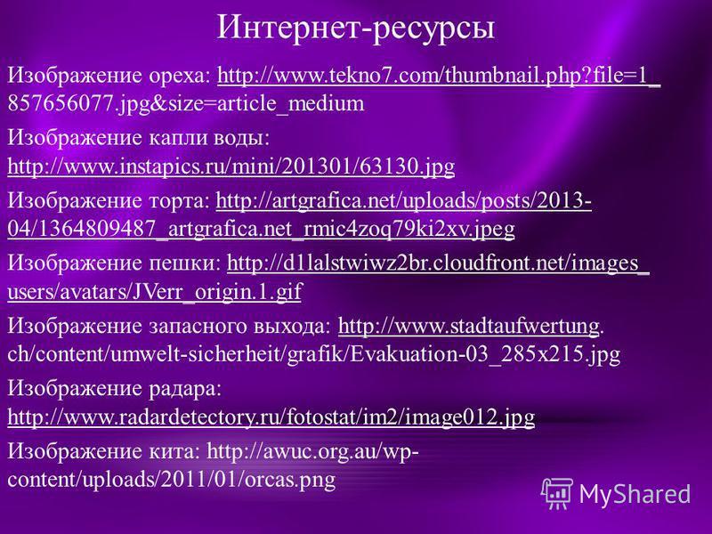 Интернет-ресурсы Изображение ореха: http://www.tekno7.com/thumbnail.php?file=1_ 857656077.jpg&size=article_mediumhttp://www.tekno7.com/thumbnail.php?file=1_ Изображение капли воды: http://www.instapics.ru/mini/201301/63130. jpg http://www.instapics.r