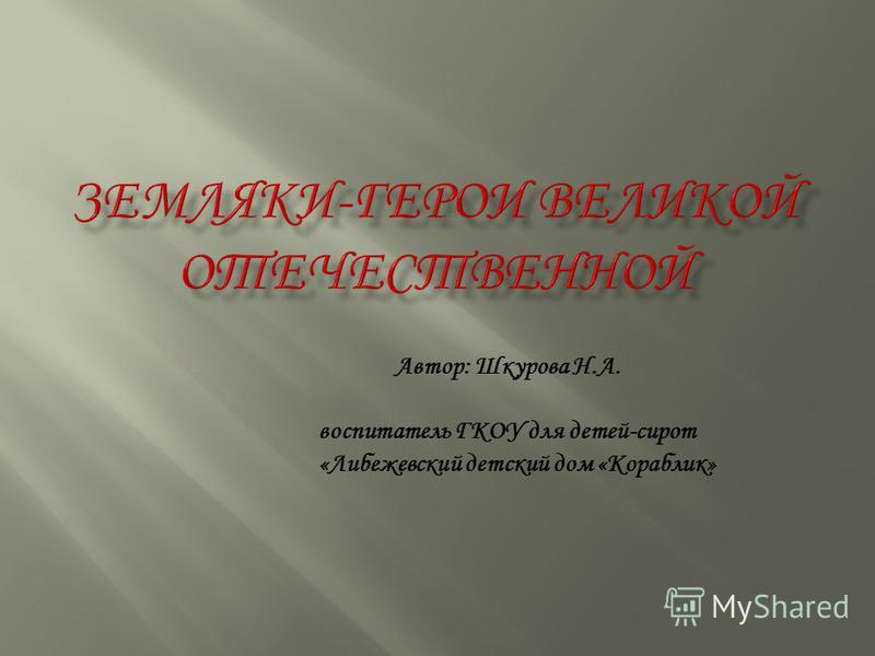 Автор: Шкурова Н.А. воспитатель ГКОУ для детей-сирот «Либежевский детский дом «Кораблик»