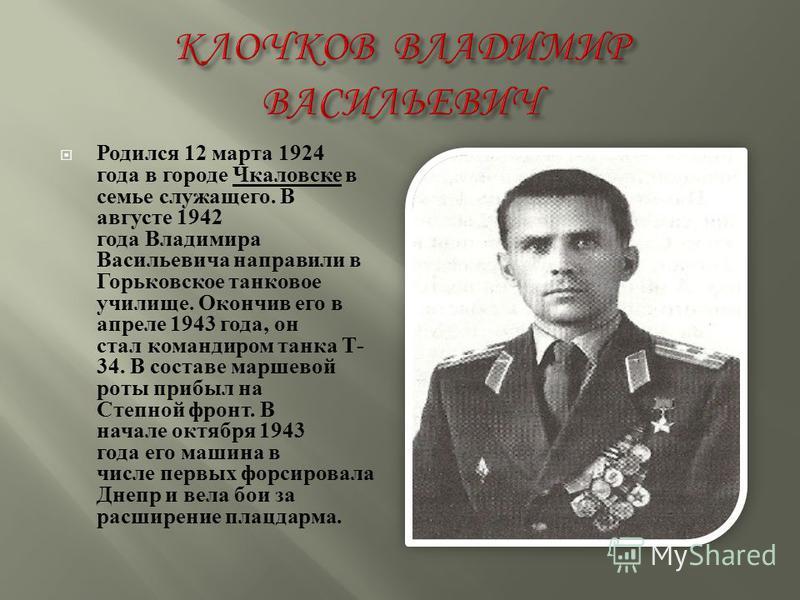 Родился 12 марта 1924 года в городе Чкаловске в семье служащего. В августе 1942 года Владимира Васильевича направили в Горьковское танковое училище. Окончив его в апреле 1943 года, он стал командиром танка Т - 34. В составе маршевой роты прибыл на Ст