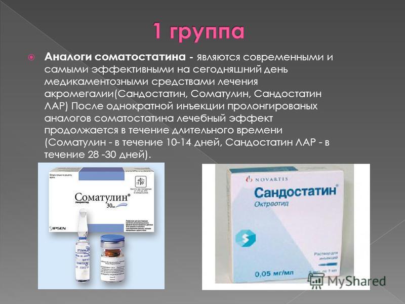 Аналоги соматостатина - являются современными и самыми эффективными на сегодняшний день медикаментозными средствами лечения акромегалии(Сандостатин, Соматулин, Сандостатин ЛАР) После однократной инъекции пролонгированных аналогов соматостатина лечебн