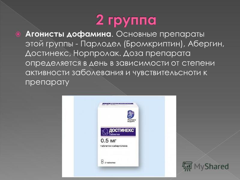 Агонисты дофамина. Основные препараты этой группы - Парлодел (Бромкриптин), Абергин, Достинекс, Норпролак. Доза препарата определяется в день в зависимости от степени активности заболевания и чувствительности к препарату