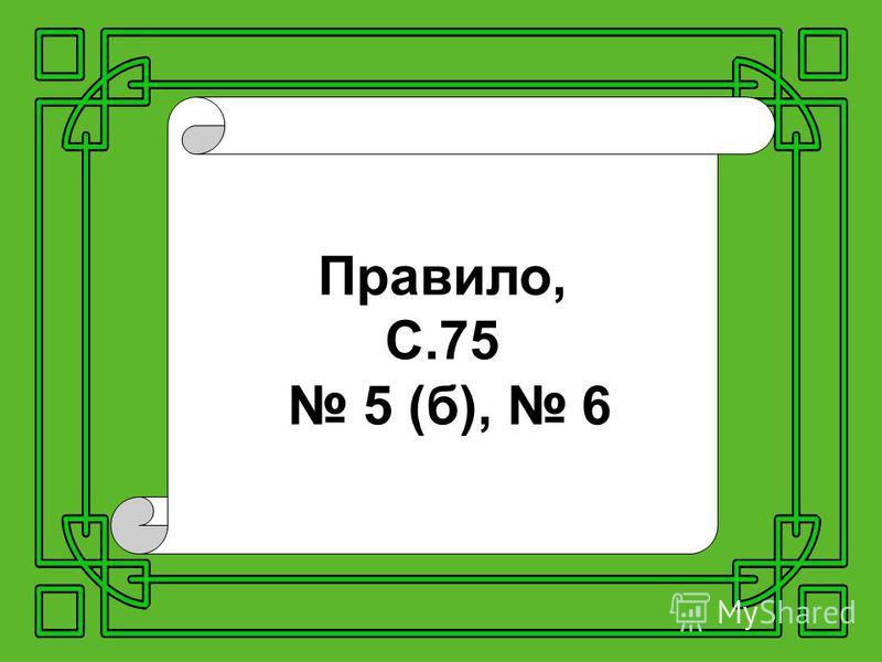 Правило, С.75 5 (б), 6