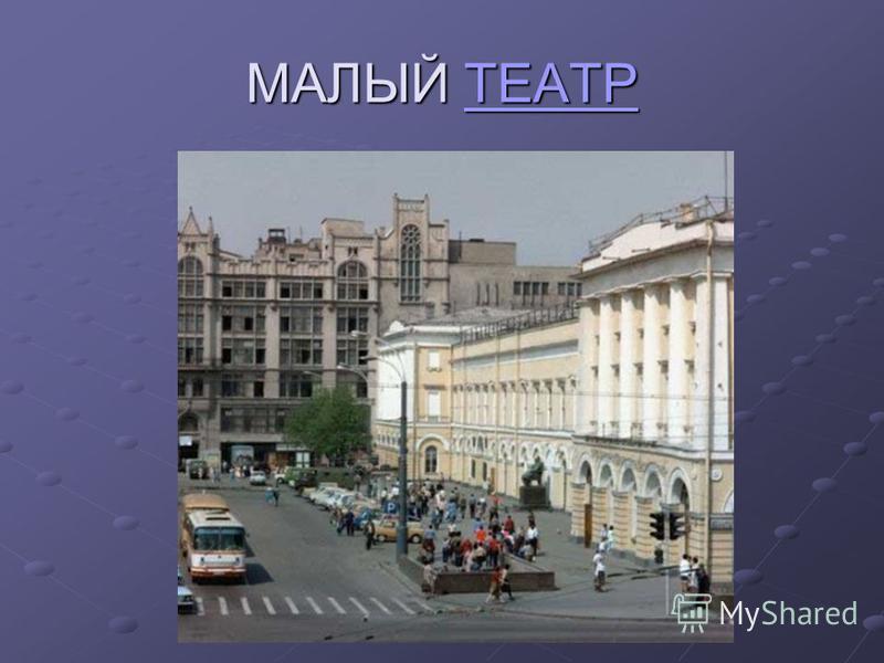 МАЛЫЙ ТЕАТР ТЕАТР
