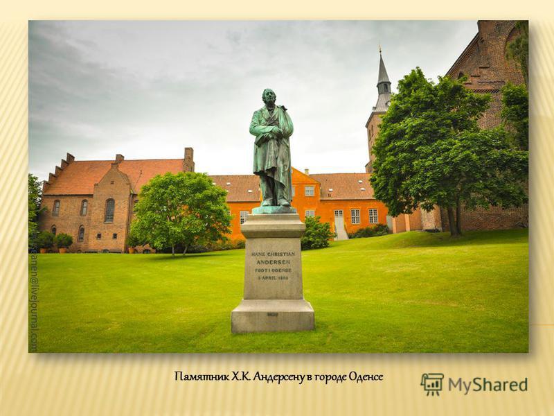 Памятник Х.К. Андерсену в городе Оденсе