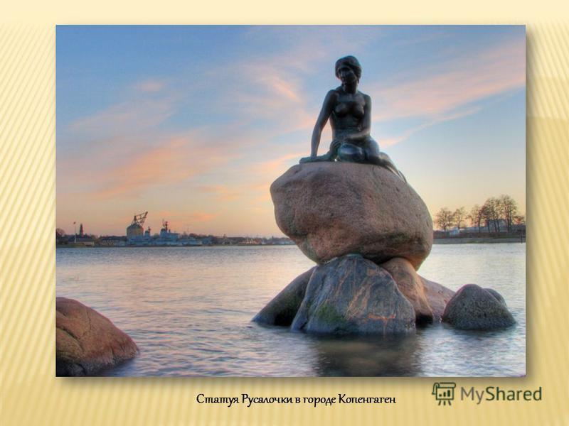 Статуя Русалочки в городе Копенгаген