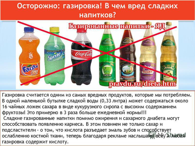 Осторожно: газировка! В чем вред сладких напитков? Газировка считается одним из самых вредных продуктов, которые мы потребляем. В одной маленькой бутылке сладкой воды (0,33 литра) может содержаться около 16 чайных ложек сахара в виде кукурузного сиро