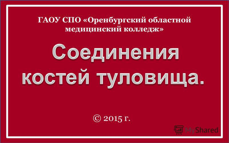 ГАОУ СПО «Оренбургский областной медицинский колледж» © 2015 г.