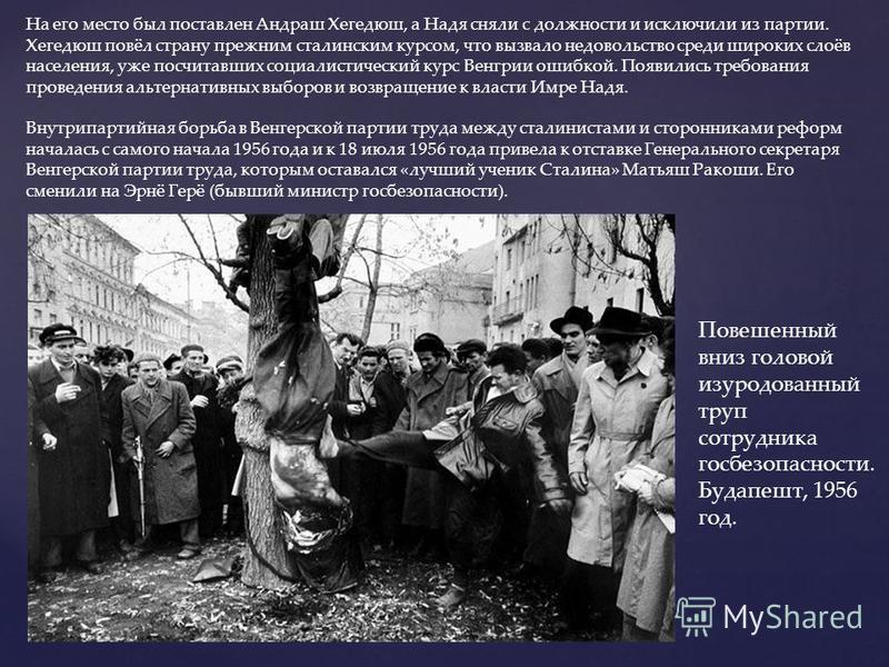 На его место был поставлен Андраш Хегедюш, а Надя сняли с должности и исключили из партии. Хегедюш повёл страну прежним сталинским курсом, что вызвало недовольство среди широких слоёв населения, уже посчитавших социалистический курс Венгрии ошибкой.