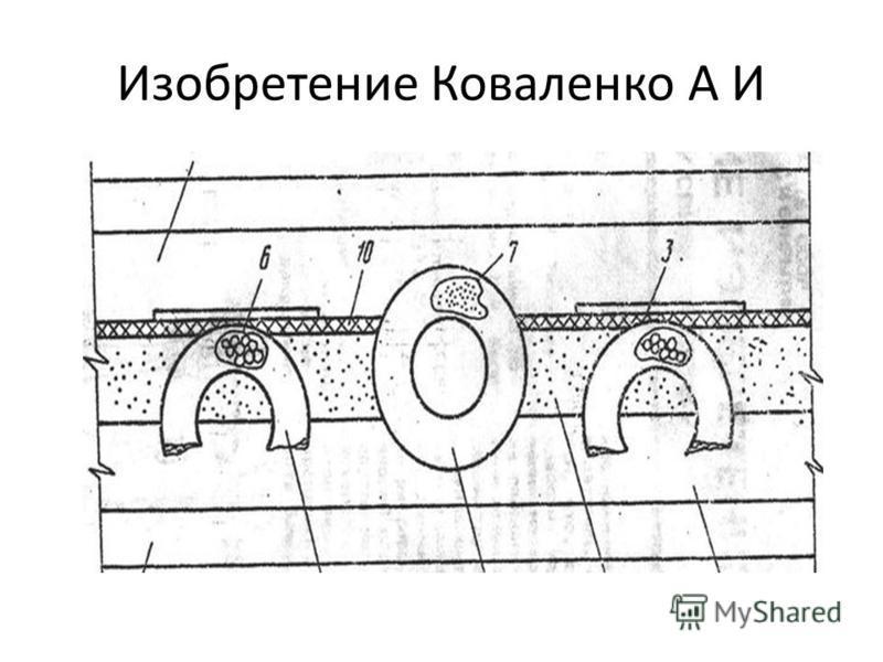 Изобретение Коваленко А И