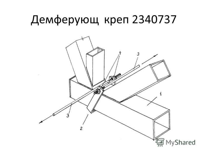 Демферующ креп 2340737