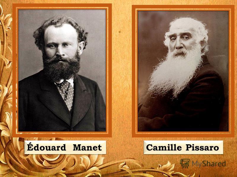 Édouard Manet Camille Pissaro