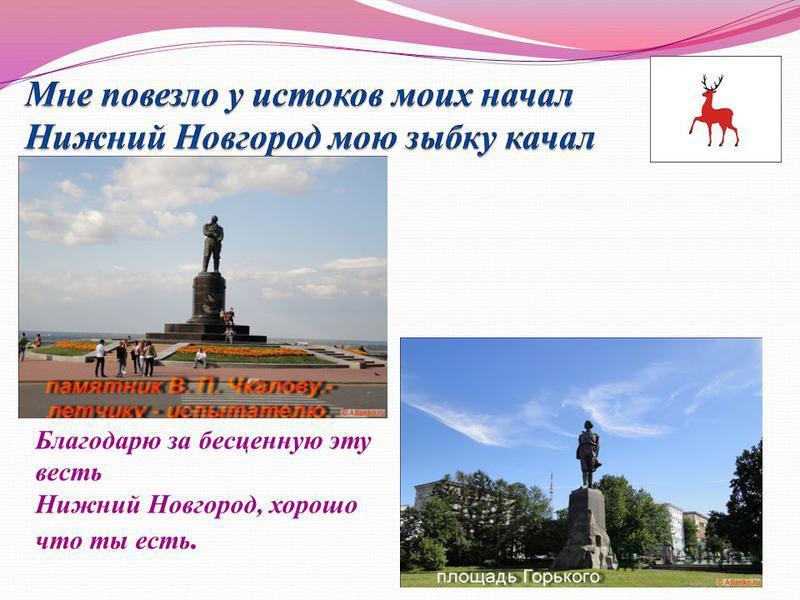 Благодарю за бесценную эту весть Нижний Новгород, хорошо что ты есть.