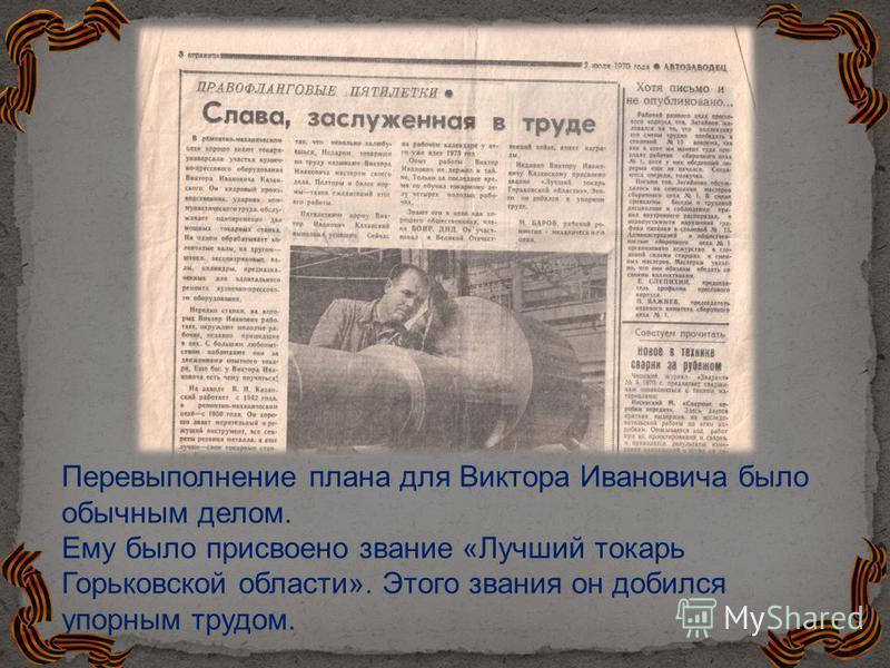 Перевыполнение плана для Виктора Ивановича было обычным делом. Ему было присвоено звание «Лучший токарь Горьковской области». Этого звания он добился упорным трудом.