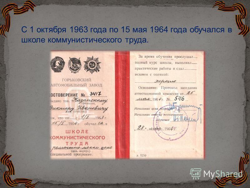 С 1 октября 1963 года по 15 мая 1964 года обучался в школе коммунистического труда.